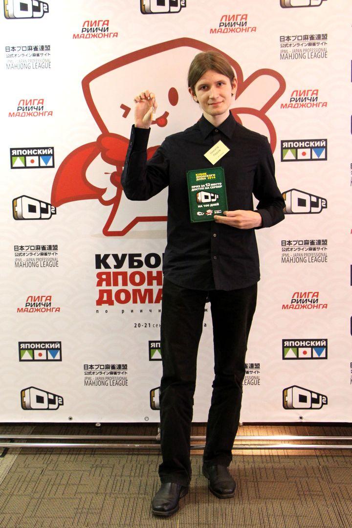 12-е место - Никита Перов