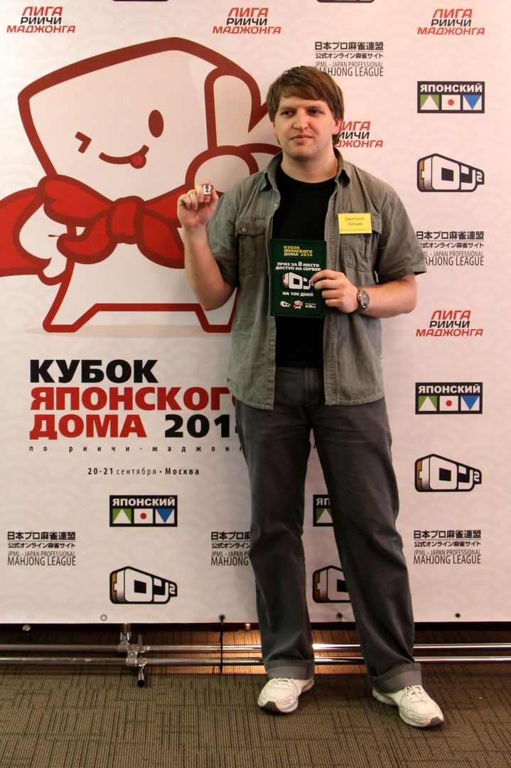 8-е место - Дмитрий Зайцев - Лига риичи-маджонга